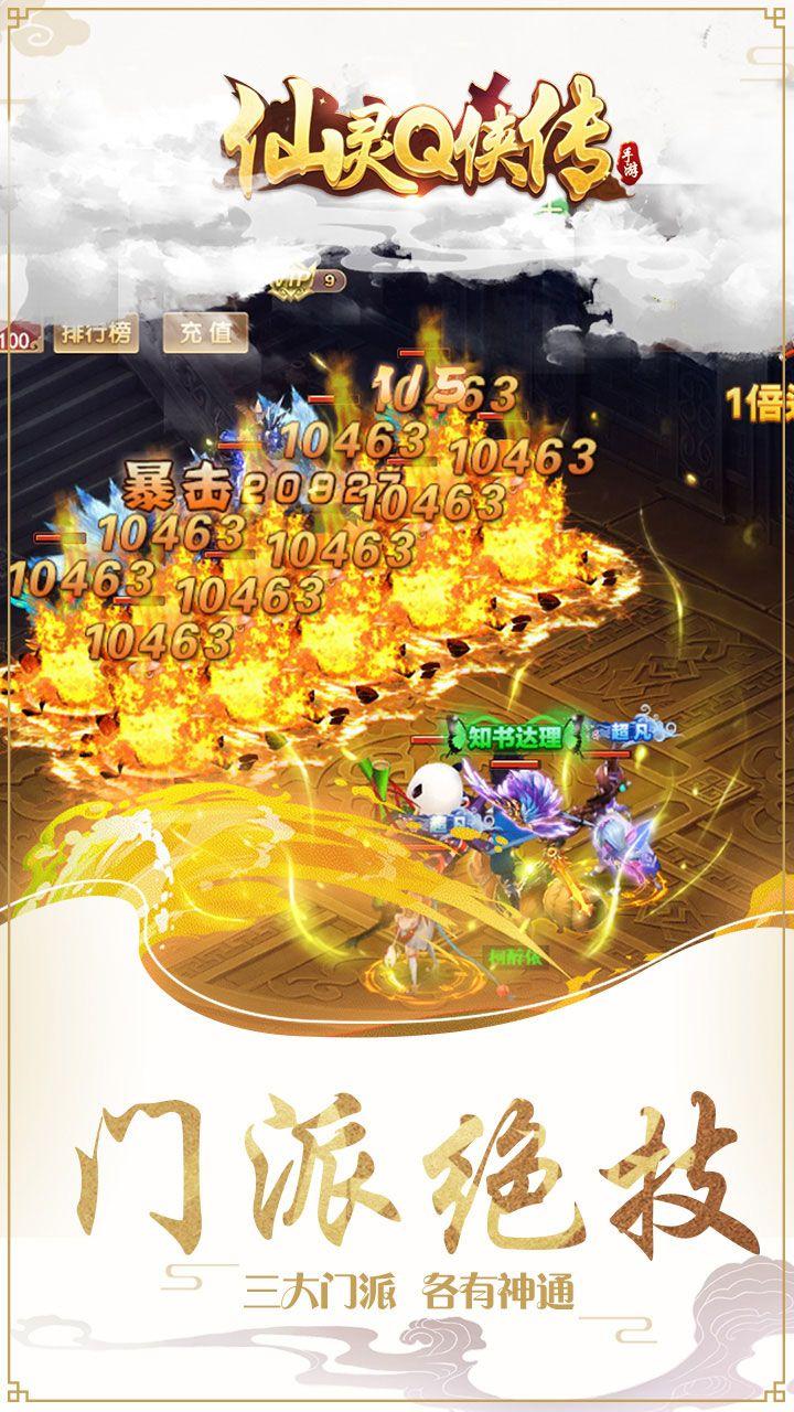 仙灵Q侠传手游图片1