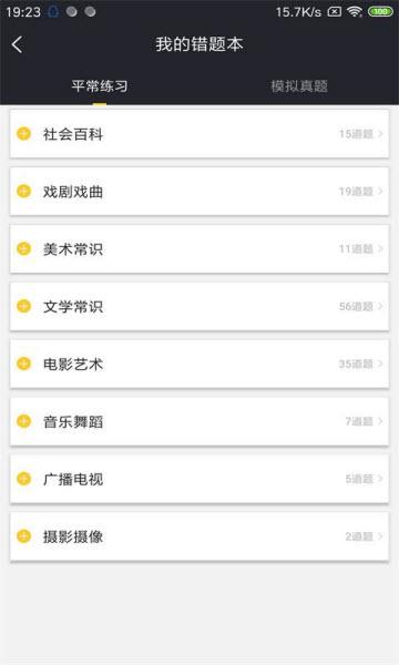 凤凰教育云app图3
