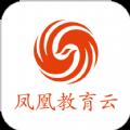 凤凰教育云app官网手机版 v1.0.2