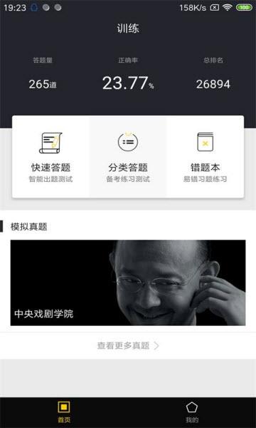 凤凰教育云app图2