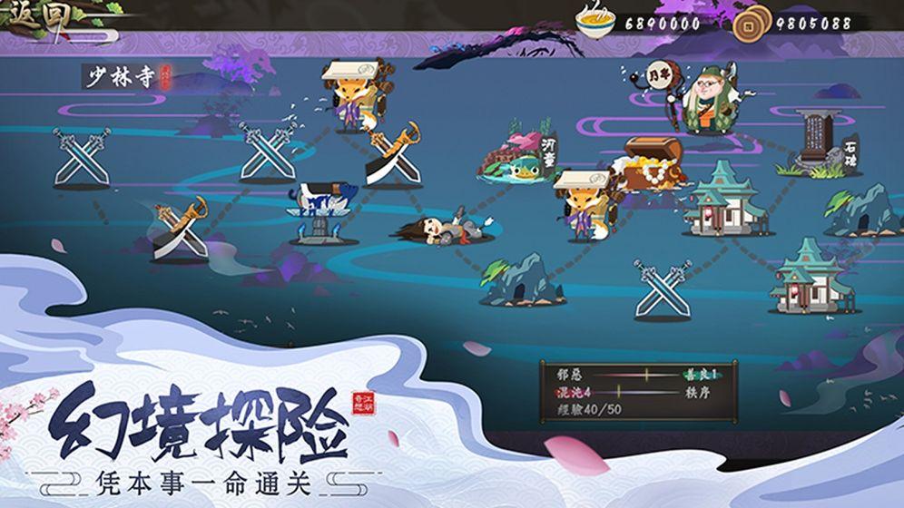 古今江湖奇想江湖官网版图2