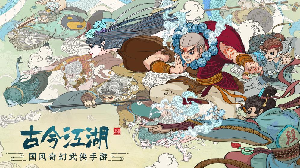古今江湖奇想江湖官网版图1