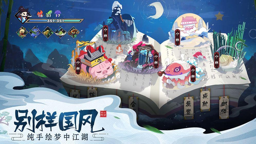 古今江湖奇想江湖官网版图片2