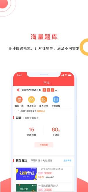 公务员题库app图1