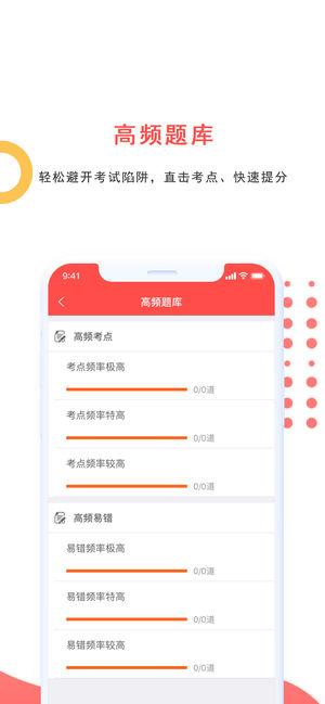 公务员题库app图2