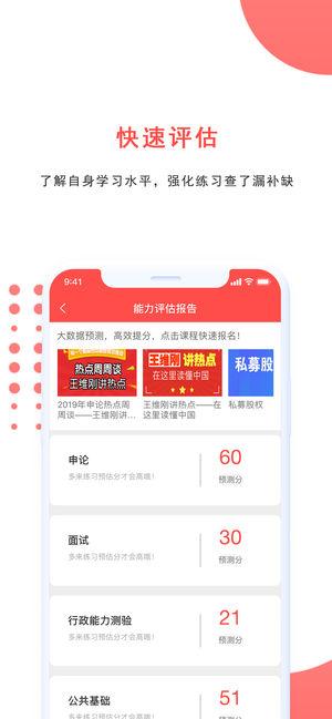 公务员题库app图3
