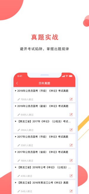 公务员题库app图片1