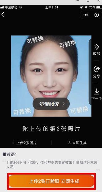 人脸互换app图3