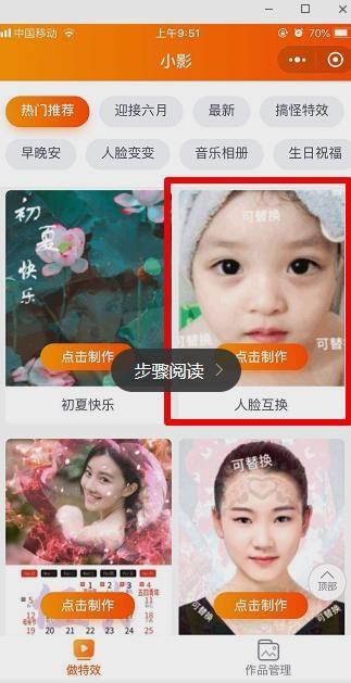 人脸互换app图片3