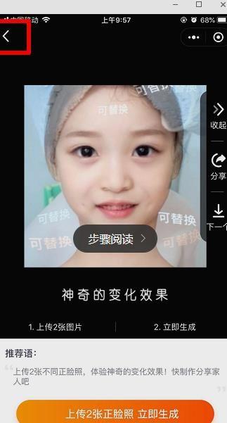 人脸互换app图片5