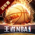 王者NBA总决赛手游下载 v1.0.2