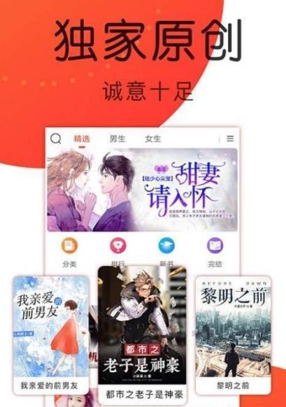九尾小说app图2