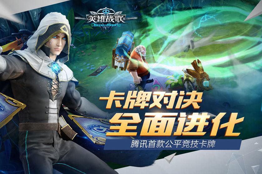 战歌竞技场手游腾讯版图2