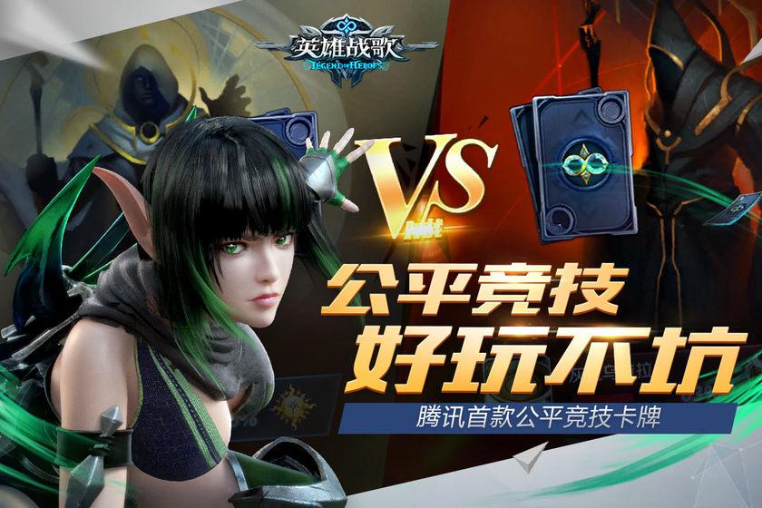 战歌竞技场手游腾讯版图片2