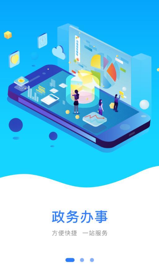 豫事办app图片1