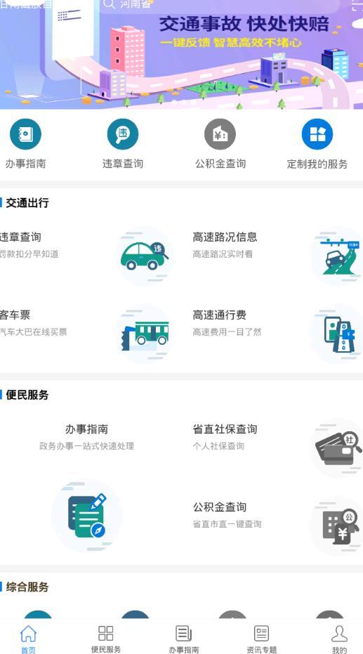 豫事办app图2