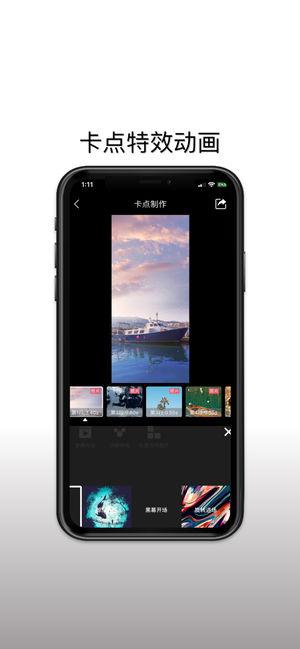 卡点秀app图片1