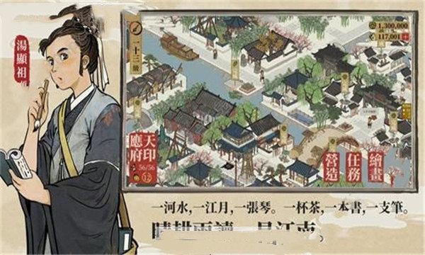 江南百景图游戏图2