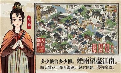 江南百景图游戏图1