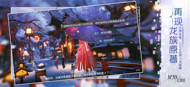 龙族幻想官网内测版图3