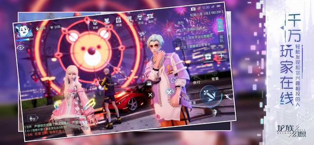 龙族幻想官网内测版图片2