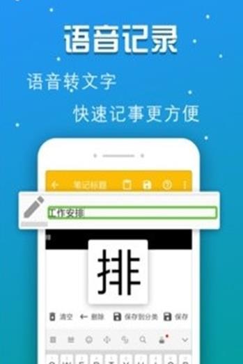 启明记事本app图片1