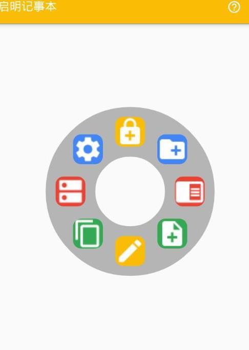 启明记事本app图1