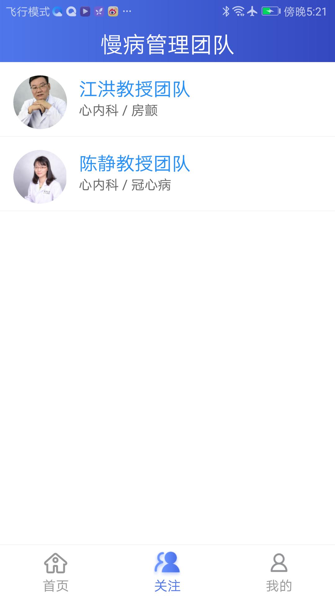 武大云医app图3