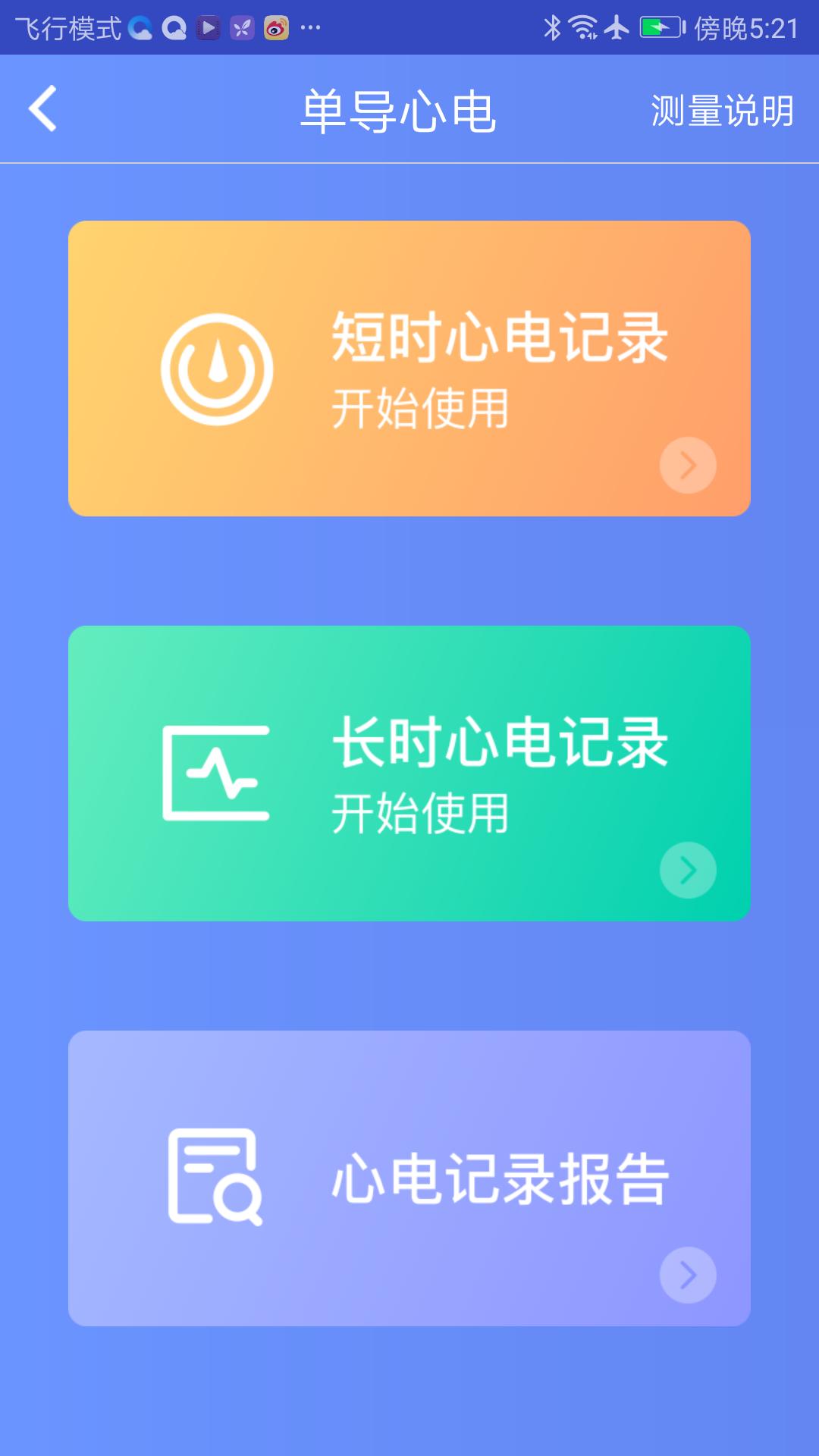 武大云医app图片2