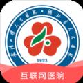 武大云医app官方版 v1.2.1