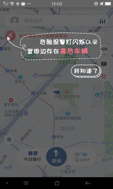 路路通行app图3