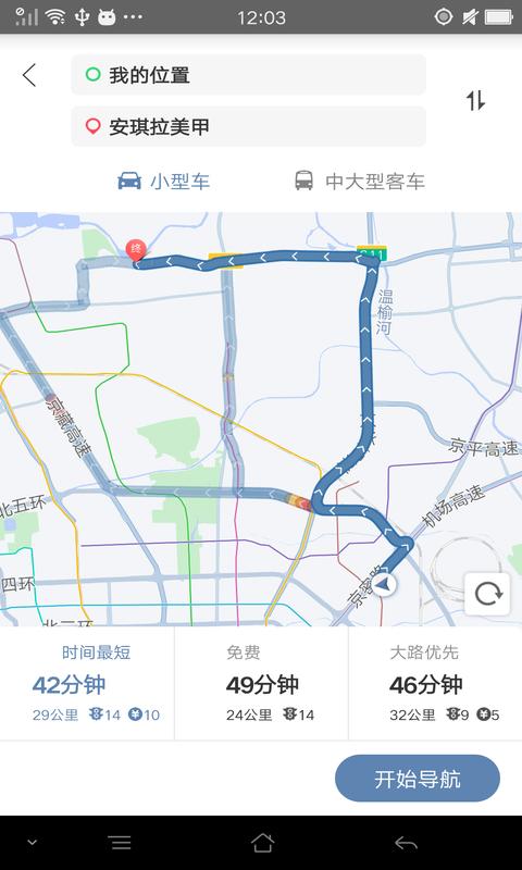 路路通行app图1