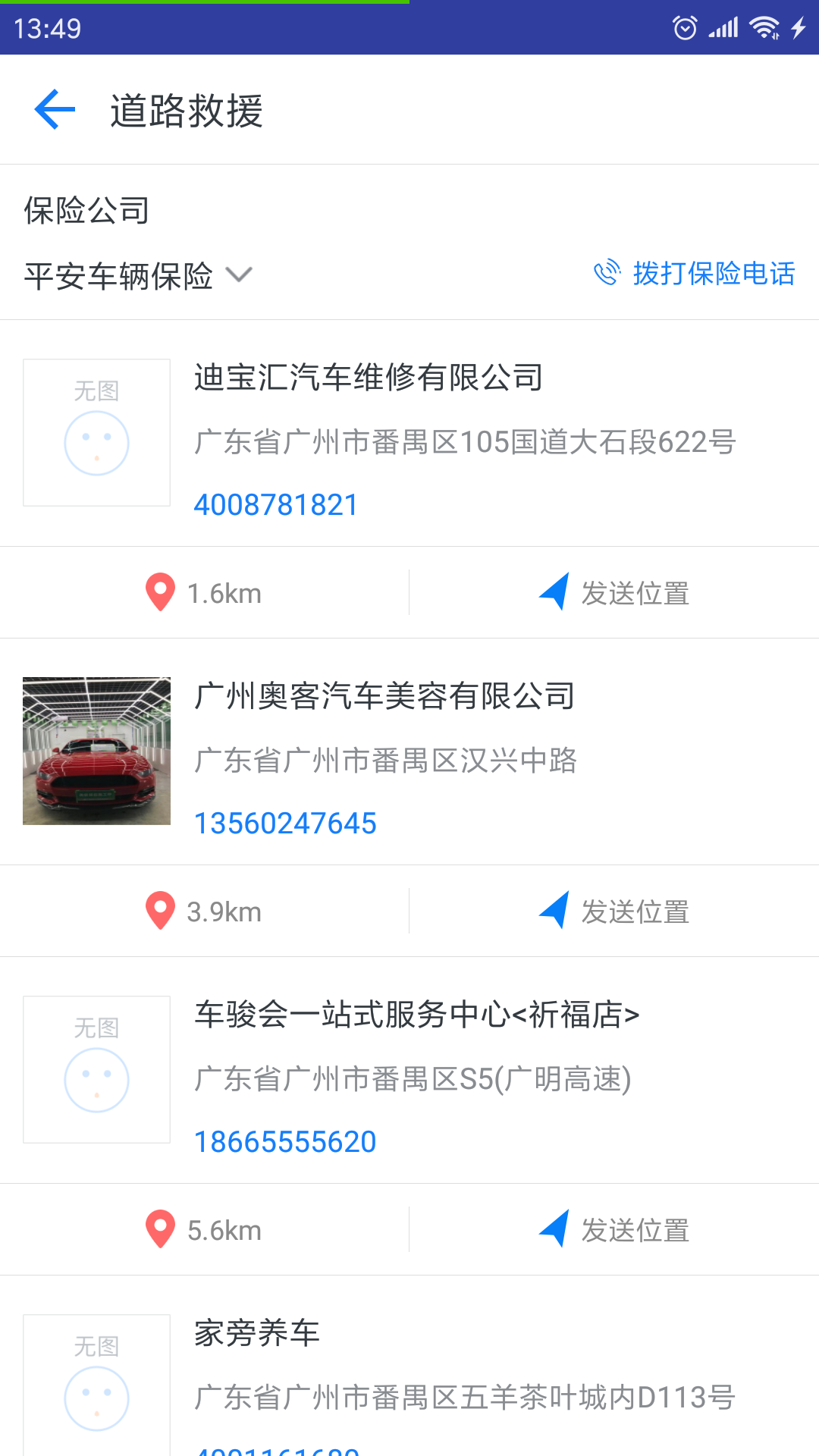 云实养车app图片1