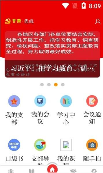 甘肃党建app图1