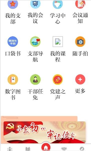 甘肃党建app图2