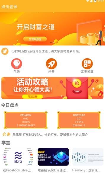 十元掘金app图1