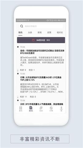 币合区块链app图3