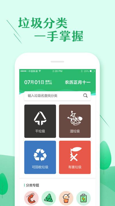 垃圾分类大师app图3