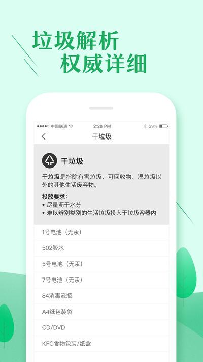垃圾分类大师app图1