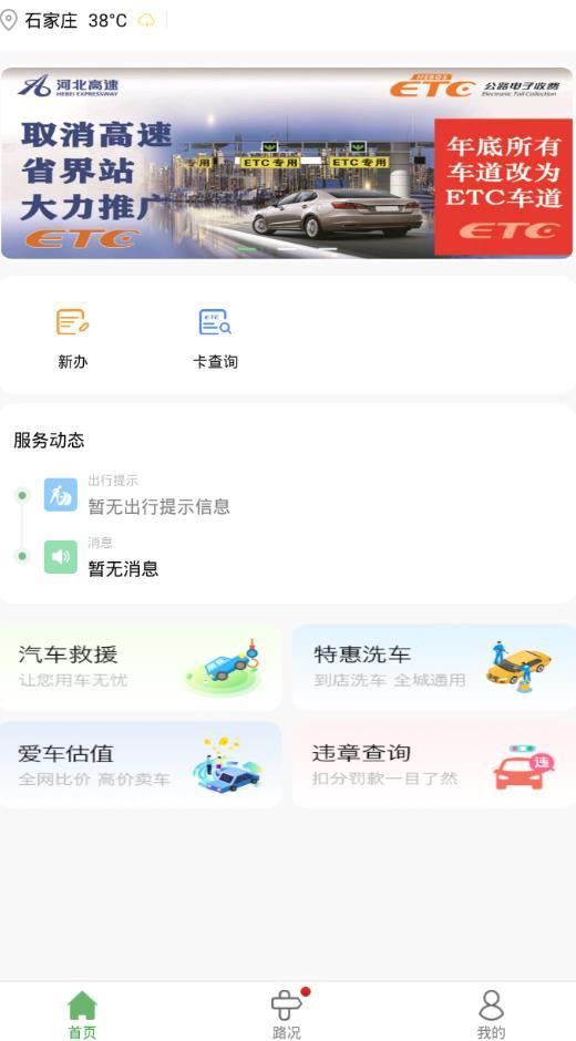 河北etc充值app图3