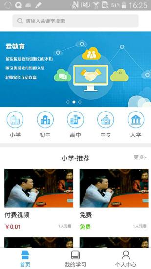 山东省云教育服务平台图1
