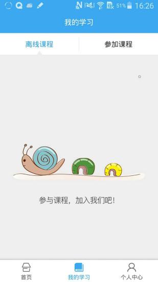 山东省云教育服务平台图2
