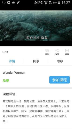 山东省云教育服务平台图3