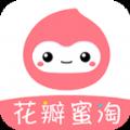 花瓣蜜淘app官方版 v0.0.2