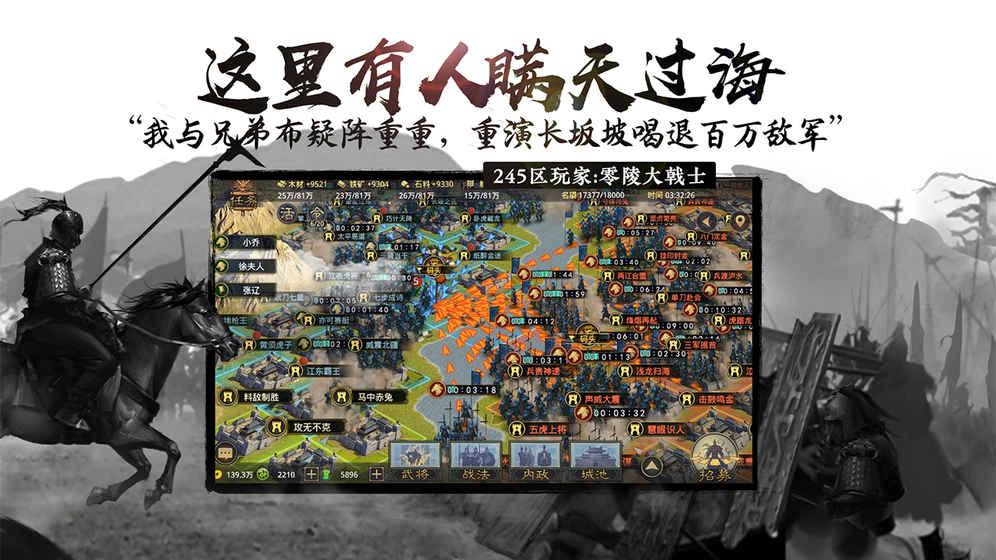 网易全面战争英雄传手游图2