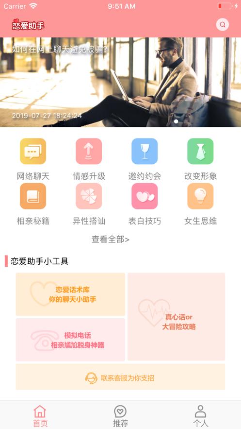 恋爱助手app下载