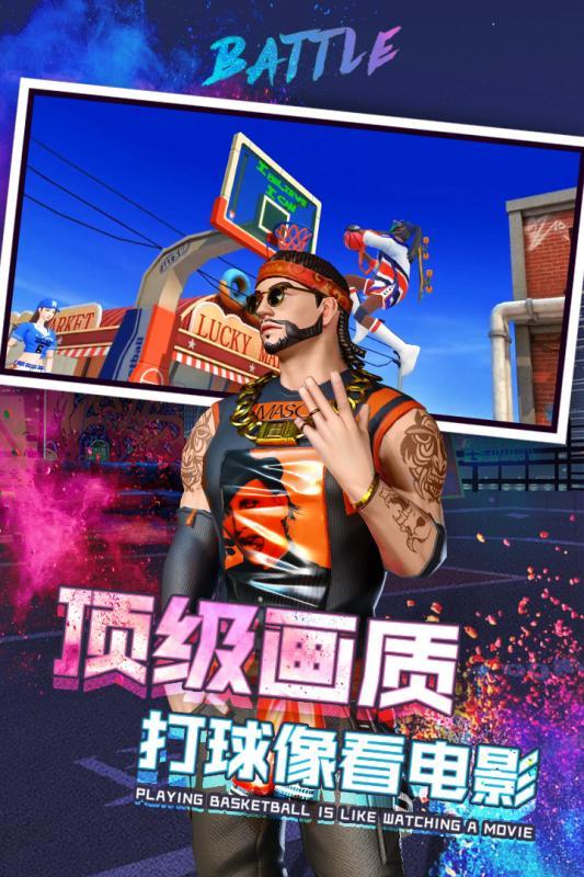 新街头篮球手游图3