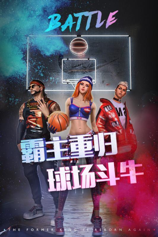 新街头篮球手游图1