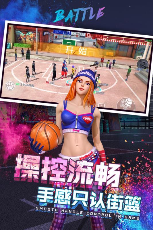 新街头篮球手游图2