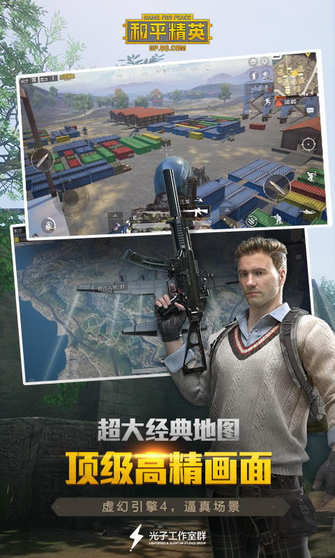 和平精英腾讯游戏官网版图片1